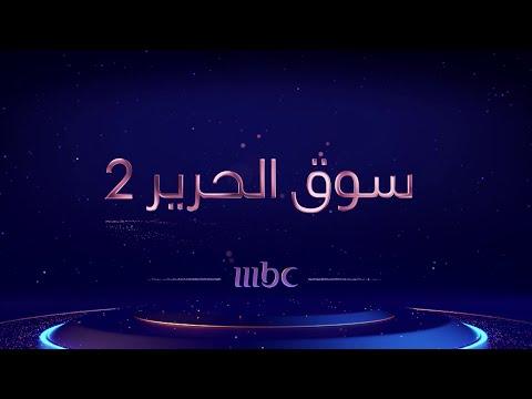 أبرز نجوم الدراما السورية اجتمعوا في الجزء الثاني من مسلسل سوق الحرير  انتظروه خلال شهر رمضان