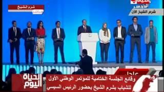 بالفيديو..السيسي عن مؤتمر الشباب: «أفضل 3 أيام مرت على المصريين»