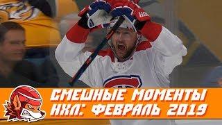 Самые курьёзные и смешные моменты НХЛ: февраль 2019