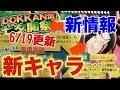 【ドッカンバトル】超絶速報‼︎七夕ドッカンフェス情報入手‼︎悟空4新キャラは激熱!!そしてポルンガドラゴンボール復刻!