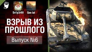 Ведьма мира танков. Взрыв из прошлого №6 [World of Tanks]