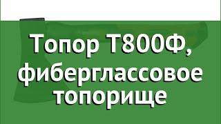 Топор Т800Ф, фиберглассовое топорище (Вихрь) обзор 73/2/2/8 производитель Ресанта (Латвия)