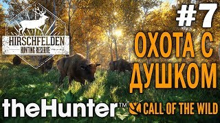 theHunter call of the wild #7 🔫 - Охота с душком - Оружие: Лук - Животные: Косуля