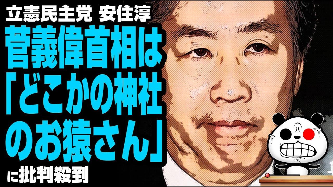 立憲 安住淳氏、首相は「どこかの神社のお猿さん」が話題