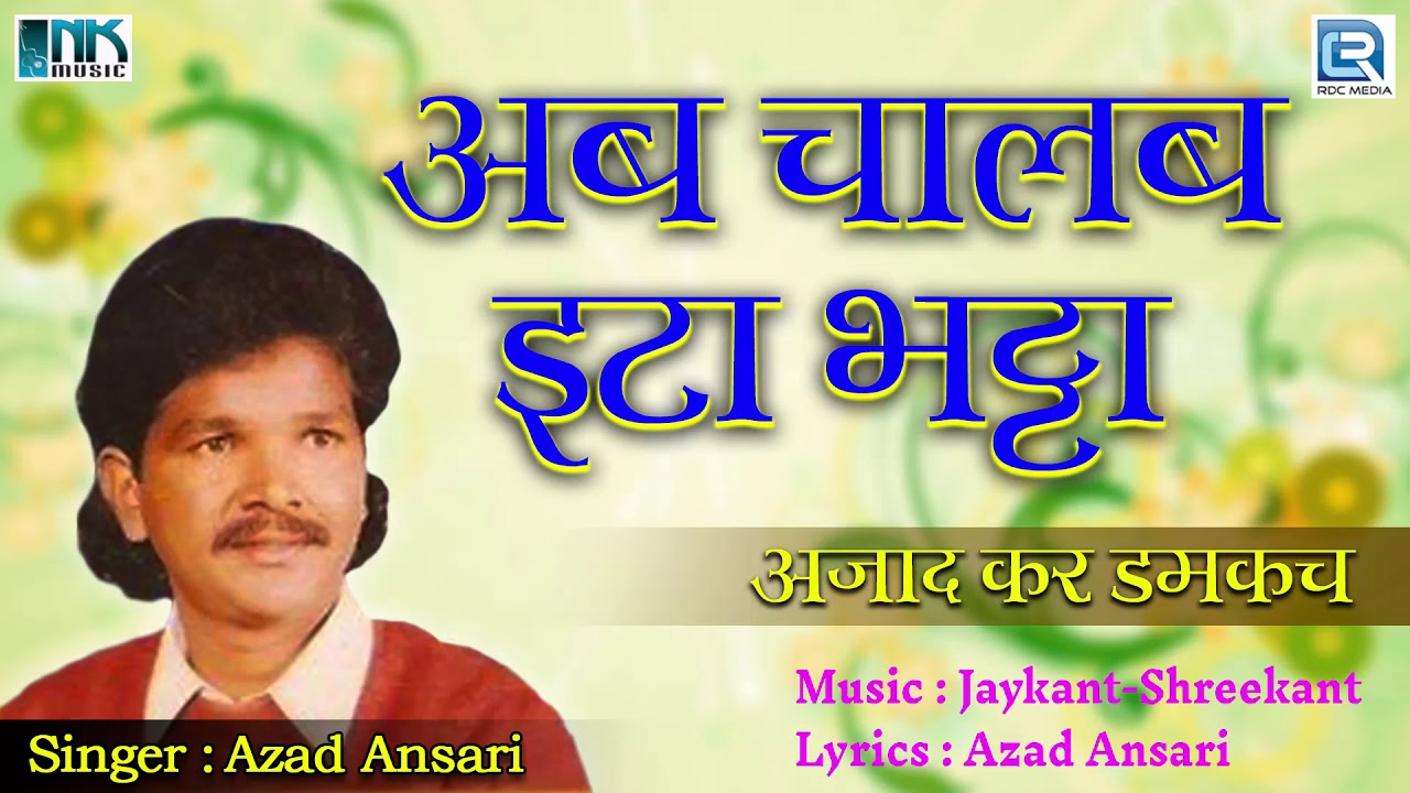 Jharkhandi Nagpuri Song | Ab Chalab Ita Bhatta | Azad Ansari | Azad Kar  Damkach | Khortha Album 2018