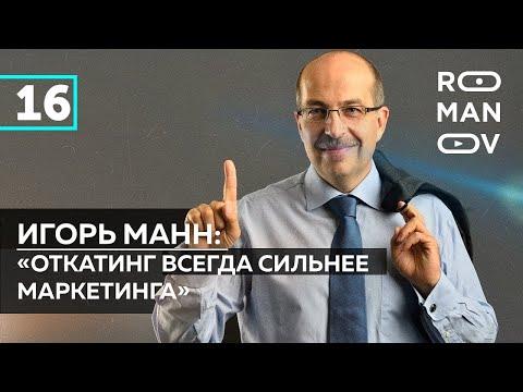 Игорь Манн. Каково быть маркетологом №1 в России? И как сделать маркетинг продукта без бюджета?