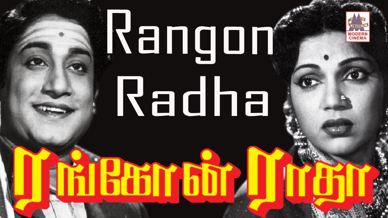 Rangoon Radha tamil full movie | Sivaji ganesan | S  S