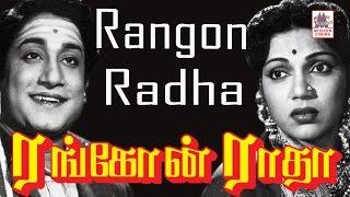 Rangoon Radha tamil full movie | Sivaji ganesan | S. S. Rajendran | N. S. Krishnan |  ரங்கோன் ராதா