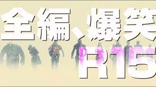 """映画『ザ・スーサイド・スクワッド """"極""""悪党、集結』6秒スポット(全編爆笑R15+編)2021年8月13日(金)全国公開"""