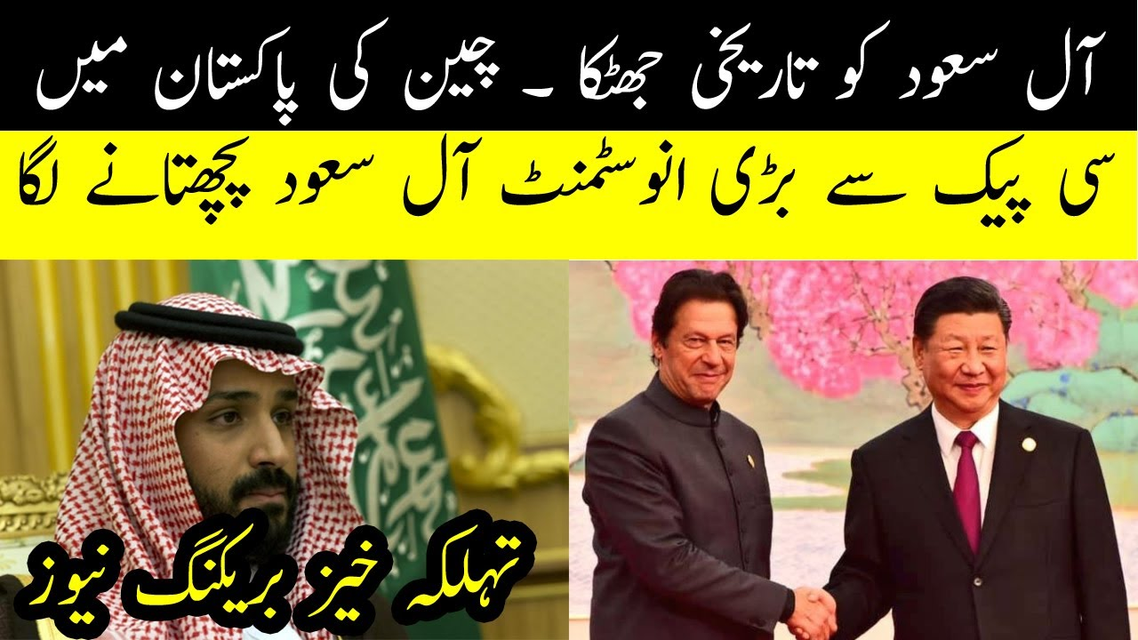 Huge Initiative of China To Extend Cpec Root Through Pakistan To Saudi Arab