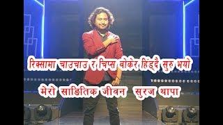 Nepal Idol Suraj Thapa Biography रिक्सामा चाउचाउ र चिप्स बोकेर हिंड्दै सुरु भयो मेरो साङितिक जीवन