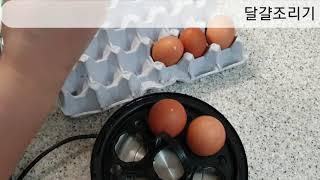달걀삶기 솔리스 달걀조리기로 쉽게 해보아요.