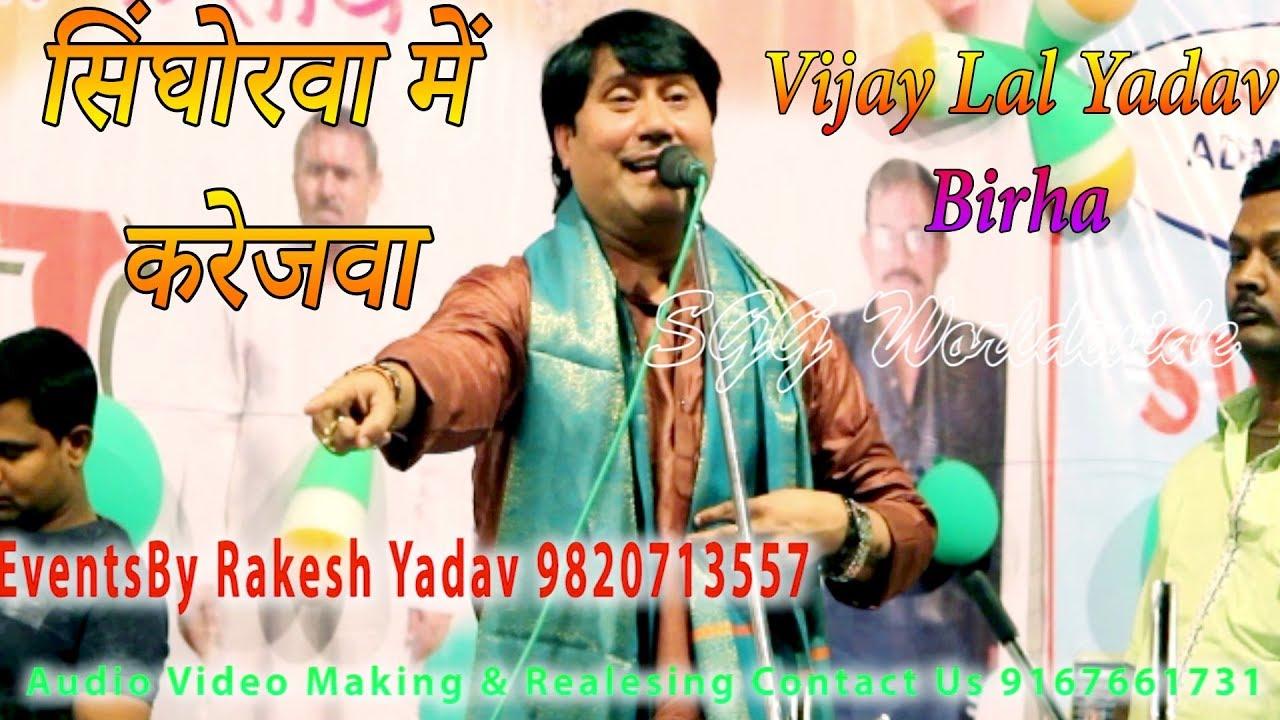 Desi- सिंघोरवा में करेजवा, Vijay Lal Yadav Birha, Mumbai Naygaon Super Star  Night