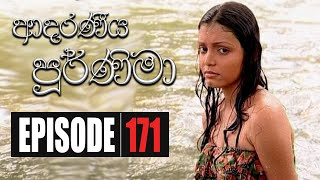 Adaraniya Purnima | Episode 171 ( ආදරණීය පූර්ණිමා ) Thumbnail