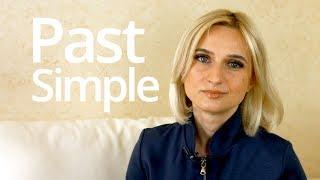 Past Simple -  простое прошедшее время в Английском языке
