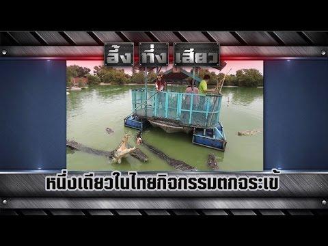 อึ้ง ทึ่ง เสียว | หนึ่งเดียวในไทยกิจกรรมตกจระเข้ | 5 ก.ย.58 | ช่อง 8