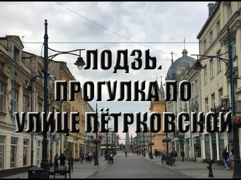 Лодзь. Прогулка по улице Пётрковской
