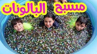 مليوووون كرة أوربيز في مسبح بيتنا !!