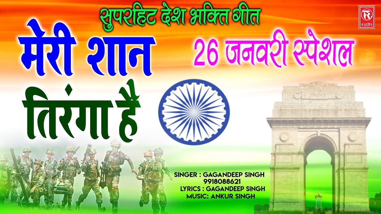 Desh Bhakti Song 2021 म र श न त र ग ह Meri Shan Tiranga Hai Gagandeep 26 January Special Youtube