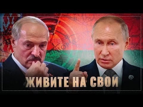 Незаменимый капризный брат. Лукашенко перебрал с попытками шантажа