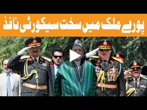 High security as Afghanistan marks independence day - Headlines - 12 PM - 19 Aug 2017