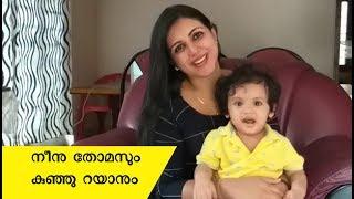കുടുംബവിശേഷങ്ങളുമായി അരുന്ധതി സീരിയൽ താരം നീതു തോമസ്  Arundhathi Serial Actress Nithu Thomas