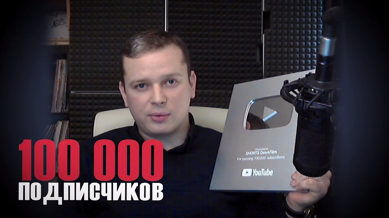 100 000 ПОДПИСЧИКОВ на канале SHORTS DeeaFilm   Серебряная КНОПКА