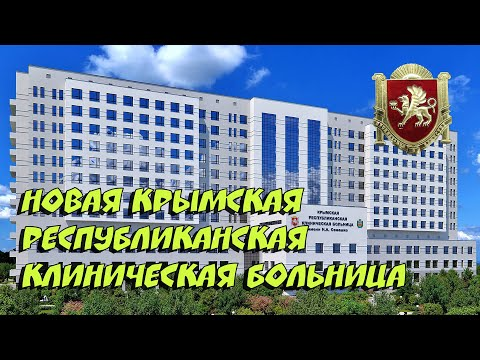 🚑 Новая Крымская республиканская клиническая больница имени Семашко в Симферополе