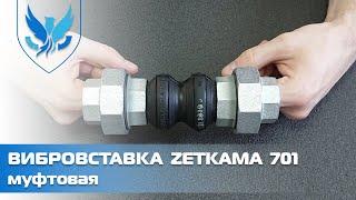 ⛲️???? Вибровставка муфтовая Zetkama 701, ???? видео обзор Компенсатор резиновый муфтовый Ду 25