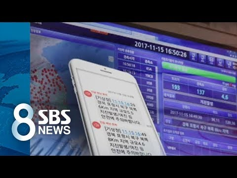 지진 긴급재난 문자 못 받은 사람들…스마트폰 때문 /  재난문자