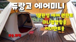 2인용 에어 면텐트 (듀랑고 에어미니) 소개