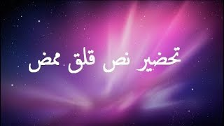 تحضير نص قلق ممض في اللغة العربية للسنة الثالثة متوسط - الجيل الثاني - !