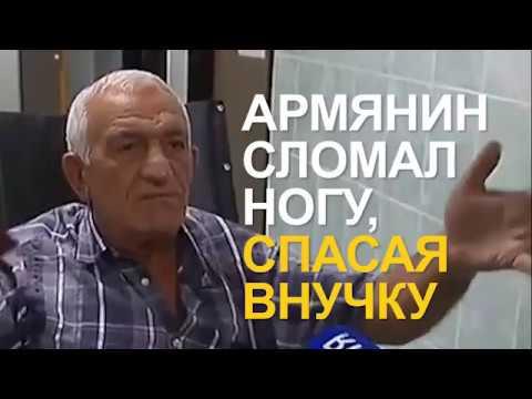РЕЙС МОСКВА – ЕРЕВАН: МУЖЧИНА СЛОМАЛ НОГУ, СПАСАЯ ВНУЧКУ