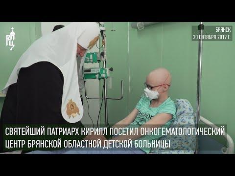 Святейший Патриарх Кирилл посетил онкогематологический центр Брянской детской больницы