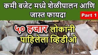 कमी पैशात शेळीपालन कसे करायचे Part-1| या गोष्टी करा |Goat Farming In Low Budget Part-1