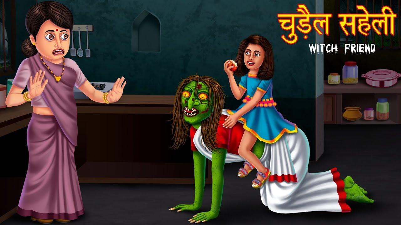 चुड़ैल सहेली | चुड़ैल की दोस्त | Witch's Friend | Hindi Horror Stories | Moral Stories in Hindi