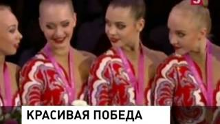 Сборная России по художественной гимнастике победила на Чемпионате мира в Штутгарте-2015