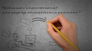 видео Ремонт компьютеров Теплый Стан