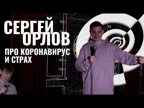 Сергей Орлов - Про коронавирус и страх