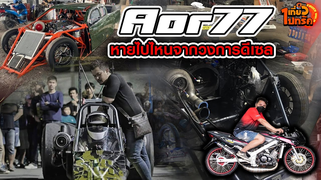 เที่ยวไปทรัค EP22 : Aor77 หายไปไหน!!! จากวงการดีเซล