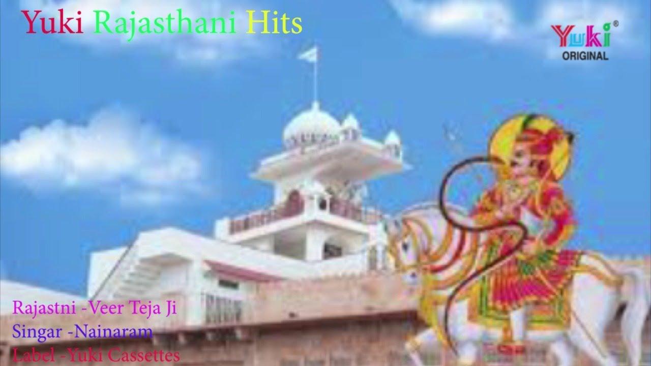 राजस्थानी कथा  |  वीर तेजाजी | Nainaram | Veer Tejaji   | Rajasthani Katha | Yuki -Audio Jukebox