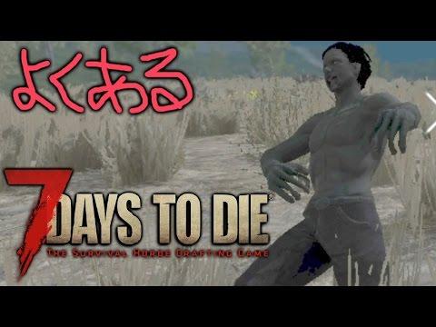 【ゆっくり実況】よくある7 Days to Die:Part04【7dtd】