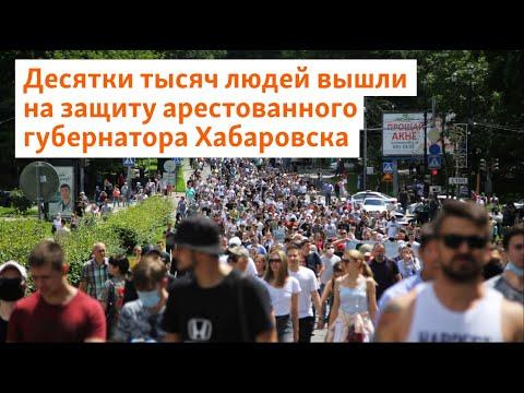 В Хабаровске тысячи людей вышли на акцию в поддержку арестованного губернатора Фургала