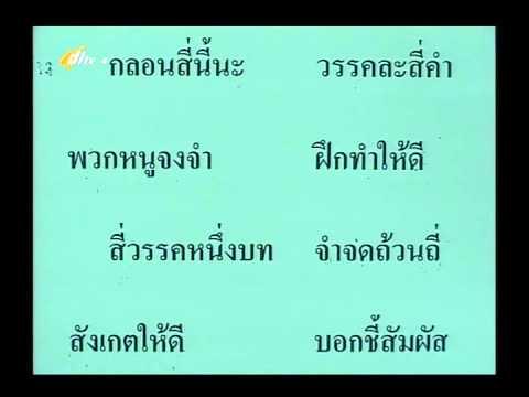 047A+4160757+ท+ฝึกแต่งกลอนสี่+thaip4+dl57t1