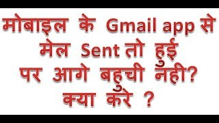 email sent but not received gmail app | mobile se Mail Bhejne ke baad aage na pahuche to kya kare
