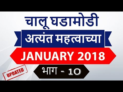 200 Best Marathi current affairs 2018 January - MPSC PSI in