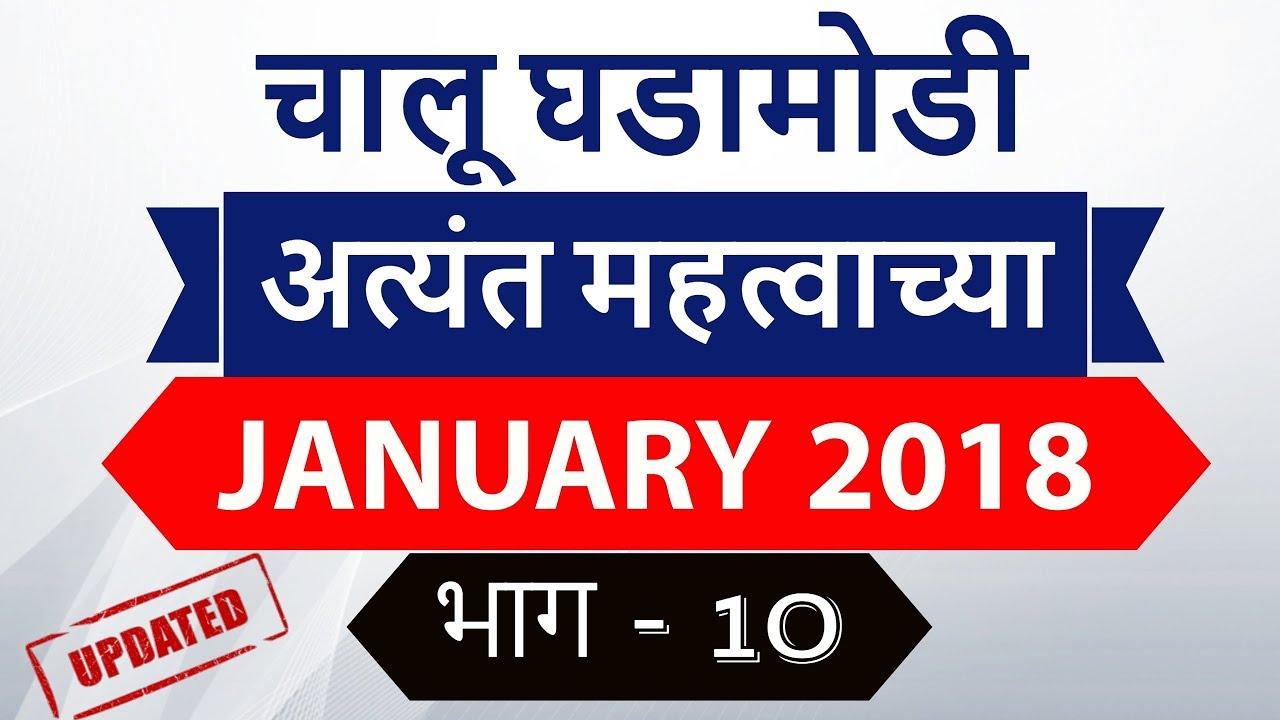 200 Best Marathi current affairs 2018 January - MPSC PSI in Assistant  Talathi exams, CHALU GHADAMODI