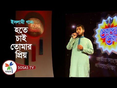Islamic Song: Chaibo Na Jannat   Bangla Islamic gojol by Jayed   Serader Sera