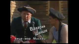 """""""Tет-a-тет"""" ( Умеем ли мы ссориться) - 1996"""