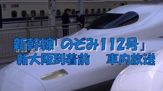 【車内放送】新幹線のぞみ112号(N700A 女性車掌 AMBITIOUS JAPAN! 新大阪到着前)